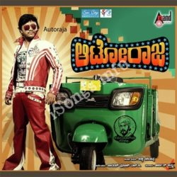 Auto Raja Songs Download - W SONGS
