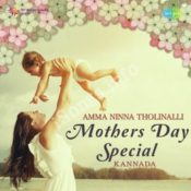 Amma Ninna Tholinalli – Mothers Day Special