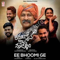 (Karmanaiv Hi Samsiddhim Movie songs)