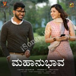 (Mahanubhava Movie songs)