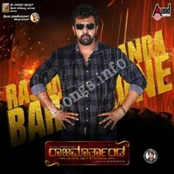 (Rajamartanda Movie songs)